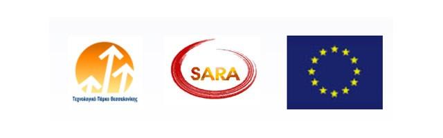 Έργο «SARA»,  εργαλεία καινοτομίας  στις MME τροφίμων,ΕΚΕΤΑ, 2005, Σεπτέμβριος