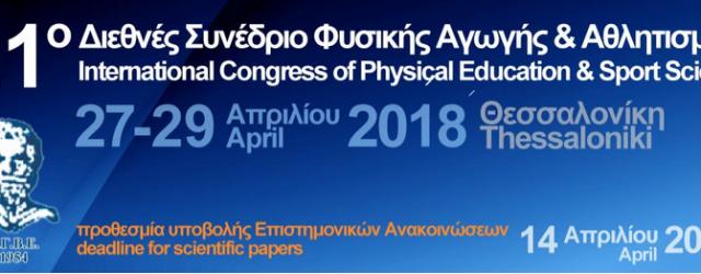 2018, Απρίλιος, παρουσίαση πρωτοκόλλου διαχείρισης(ΕΧDRAMark 776) σε διεθνές συνέδριο