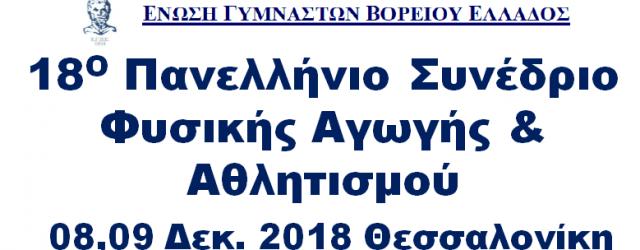 2018, Δεκέμβριος, 18ο Πανελλήνιο Συνέδριο Φυσικής Αγωγής και Αθλητισμού. Συμμετοχή με πρότυπη εργασία