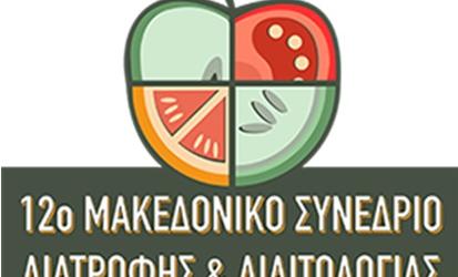 2018, Απρίλιος, 12ο Μακεδονικό Συνέδριο Διατροφολογίας, παρουσίαση πρωτοκόλλου διαχείρισης εστίασης σίτισης σε  αθλητικούς χώρους