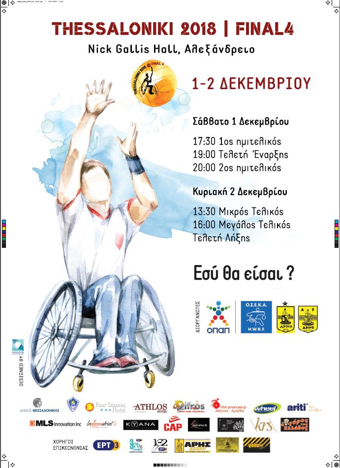 04-FINAL 4 OΣΕΚΑ