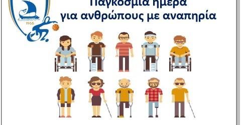 2018, Δεκέμβριος,  ένας Σύλλογος, μία Πόλη μία Δράση, μία Επέτειος, 3 Δεκέμβρη Παγκόσμια Ημέρα αναπηρίας, ΕΧΕDRAMark 776 & Kαβάλα