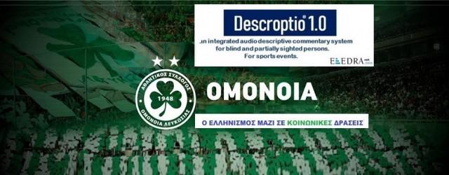 2019, Νοέμβριος, OMONOIA ΚΥΠΡΟΥ Football ltd & DESCROPTIO
